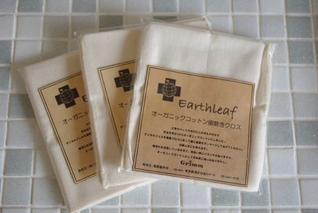 earth leaf  dental cloth 1